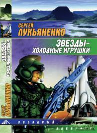Сергей Лукьяненко. Звёзды — холодные игрушки