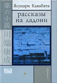 Ясунари Кавабата. Рассказы на ладони