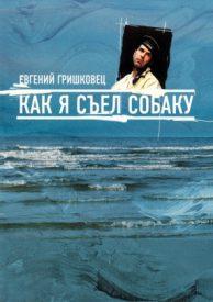 Евгений Гришковец. Как я съел собаку