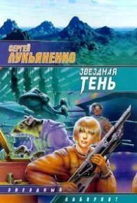Сергей Лукьяненко. Звёздная тень