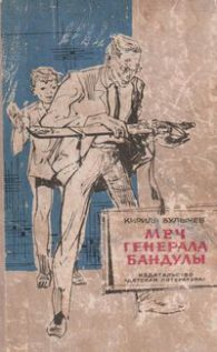 Кир Булычев. Меч генерала Бандулы