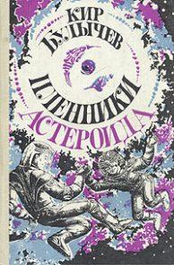 Кир Булычев. Пленники астероида