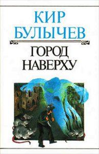 Кир Булычев. Город Наверху