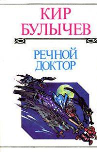 Кир Булычев. Речной доктор