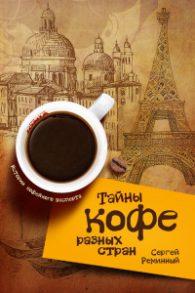 Сергей Реминный. Тайны кофе разных стран, или Кофейное путешествие по планете