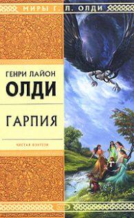 Генри Лайон Олди. Гарпия