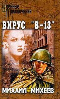 Михаил Михеев. Вирус B-13