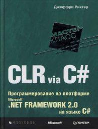 Джеффри Рихтер. CLR via C#. Программирование на платформе Microsoft .NET Framework 2.0 на языке C#