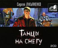 Сергей Лукьяненко. Танцы на снегу