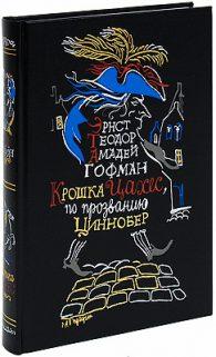 Эрнст Теодор Амадей Гофман. Крошка Цахес, по прозванию Циннобер