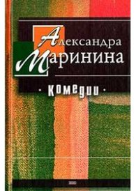 Александра Маринина. Александра Маринина. Комедии