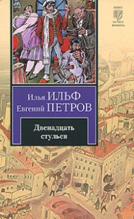Илья Ильф, Евгений Петров. Двенадцать стульев