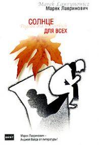 Марек Лавринович. Солнце для всех