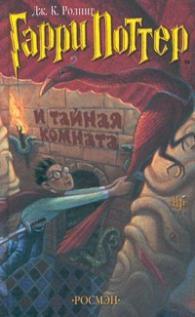 Джоанн Роулинг. Гарри Поттер и Тайная Комната. Книга 2 ...