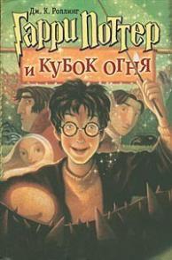 Джоанн Роулинг. Гарри Поттер и Кубок Огня. Книга 4 ...