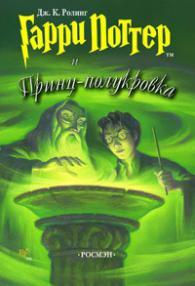 Джоанн Роулинг. Гарри Поттер и Принц-Полукровка