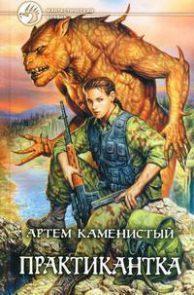 Артём Каменистый. Практикантка