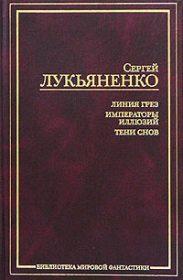 Сергей Лукьяненко. Тени снов
