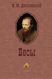 Фёдор Михайлович Достоевский. Бесы