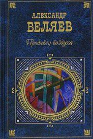 Александр Беляев. Продавец Воздуха