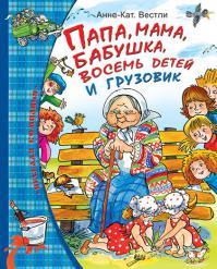 Анне-Катрине Вестли. Папа, мама, бабушка, восемь детей и грузовик