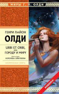 Генри Лайон Олди. Королева Ойкумены