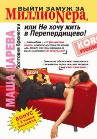 Маша Царева. Выйти замуж за миллионера или не хочу жить в Перепердищево