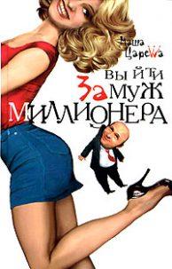 Маша Царева. Выйти замуж за миллионера