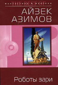 Айзек Азимов. Роботы зари