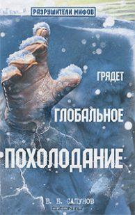 Валентин Сапунов. Грядёт глобальное похолодание
