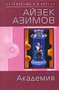 Айзек Азимов. Академия