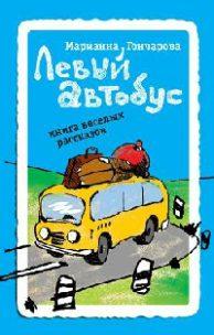 Марианна Гончарова. Левый автобус. Книга веселых рассказов