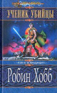 Робин Хобб. Ученик убийцы