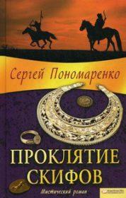 Сергей Пономаренко. Проклятие скифов