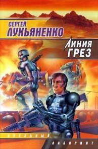 Сергей Лукьяненко. Линия грёз