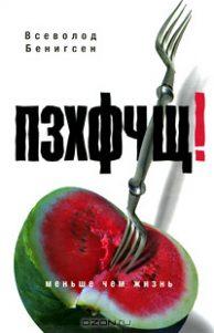 Всеволод Бенигсен. ПЗХФЧЩ!