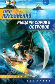 Сергей Лукьяненко. Рыцари Сорока Островов