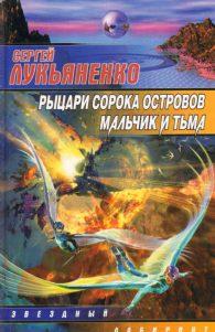 Сергей Лукьяненко. Мальчик и тьма