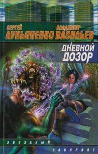 Владимир Васильев, Сергей Лукьяненко. Дневной Дозор