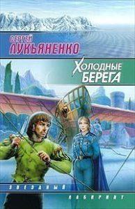 Сергей Лукьяненко. Холодные берега