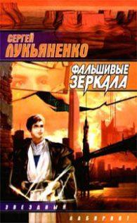 Сергей Лукьяненко. Фальшивые зеркала