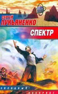 Сергей Лукьяненко. Спектр