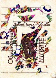 Далия Трускиновская. Обнаженная в шляпе