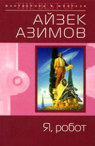 Айзек Азимов. Я - робот