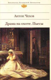 Антон Павлович Чехов. Драма на охоте