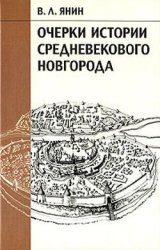 Валентин Янин. Очерки истории средневекового Новгорода