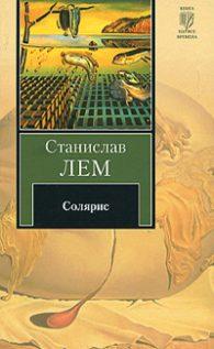 Станислав Лем. Солярис