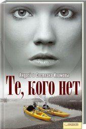 Светлана и Андрей Климовы. Те, кого нет