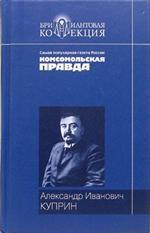 Александр Иванович Куприн. Поединок. Повести и рассказы