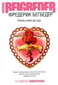 Фредерик Бегбедер. Любовь живет три года